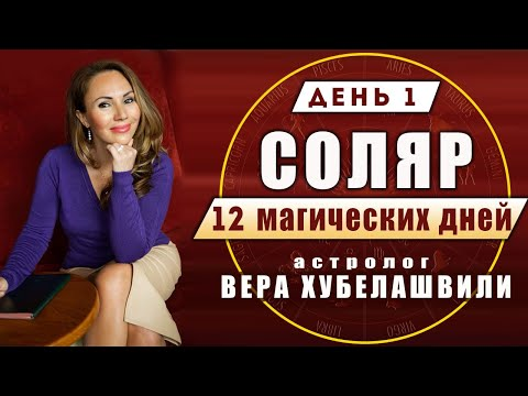 """🔵 СОЛЯР. День 1.-  """"Формирование личности."""" - астролог Вера Хубелашвили"""