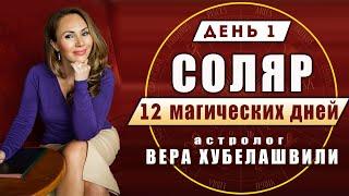 СОЛЯР. День 1.- ''Формування особистості.'' - астролог Віра Хубелашвили
