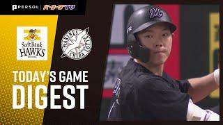 2020年9月6日 福岡ソフトバンク対千葉ロッテ 試合ダイジェスト