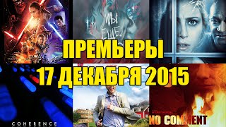 Премьеры кино 17 декабря 2015: Звёздные войны Пробуждение Силы, Связь, Норвег, Мы ещё здесь