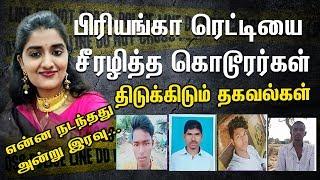 பிரியங்கா ரெட்டியை சீரழித்த 4 காம கொடூரர்கள் | Dr. Priyanka Reddy case: The brutal rape and murder