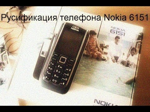 Русификация телефона Nokia 6151