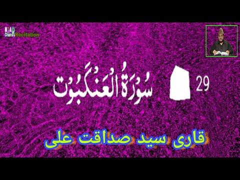 29-surah-al-ankaboot-by-syed-sadaqat-ali