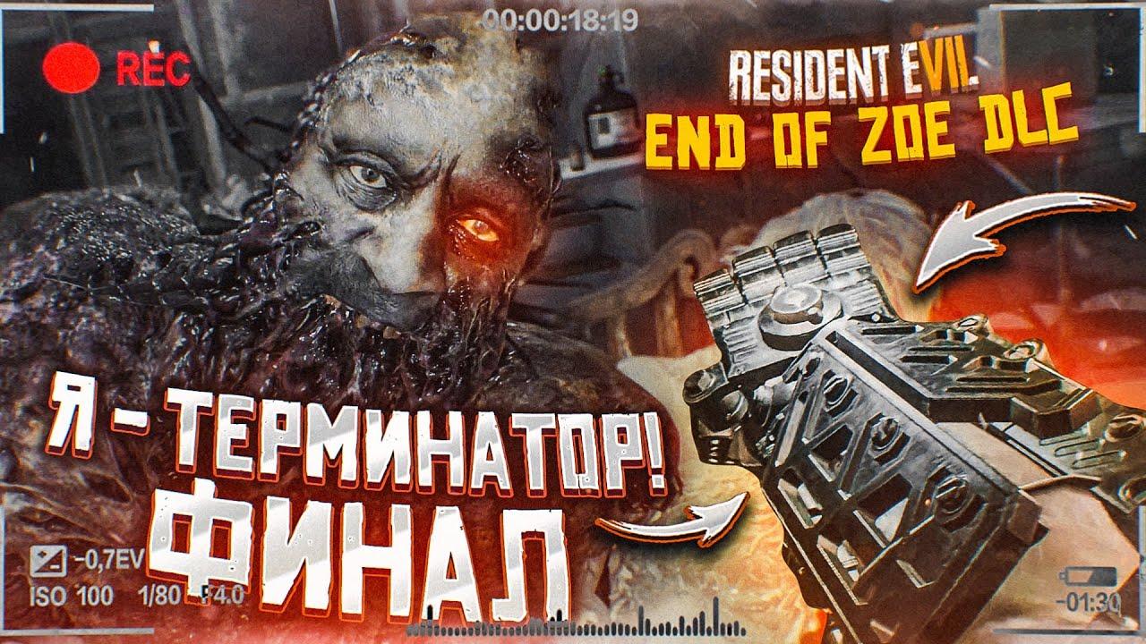 Я - ТЕРМИНАТОР! ЭТО ФИНАЛ! (ПРОХОЖДЕНИЕ RESIDENT EVIL 7: End Of Zoe DLC #3)