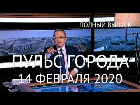 Пульс города, 14 февраля 2020