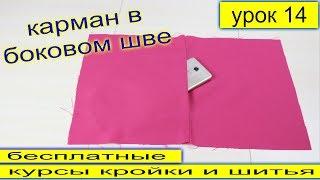 Карман в  боковом шве - для юбки и брюк! Подробное выполнение! урок 14