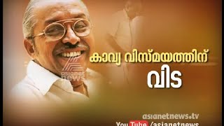 Renowned Malayalam poet and lyricist ONV Kurup no more| News Hour Open Forum 13 Feb 2016