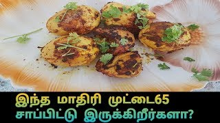 HOW TO COOK EGG 65 RECIPE IN TAMIL /SIMPLE EGG 65 RECIPE / ARUSUVAI KITCHEN #110