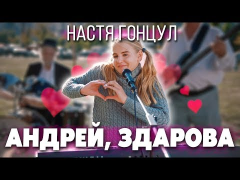 "НАСТЯ ГОНЦУЛ - АНДРЕЙ ЗДАРОВА (клип ""Привет Андрей"")"