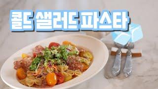 [웨더뉴스] 요리쿡 웨더쿡 '콜드 샐러드 파스타…