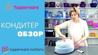 Контейнер для торта от компании TUPPERWARE|Обзор изделий тапервер.