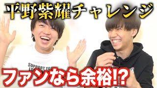 キンプリの平野紫耀ファン必見!!!!ファンならわかって当然!? 平野...