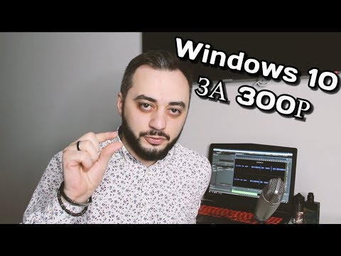 Windows 10. Ключ за 300 рублей.