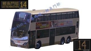 mm2 kmb 14 中港碼頭 鯉魚門邨