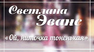 Svetlana Evans| Ой, ниточка тоненькая