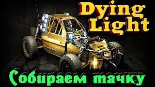 Dying Light - Собираем крутую тачку