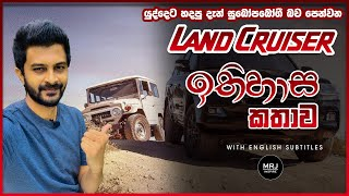 Download PRADO,V8 ඉතිහාස කථාව! Toyota Land cruiser history [Eng Sub]BJ to LC300 Land cruiser evolution by MRJ