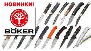 Новинки от BOKER - Ножи, опасные бритвы, аксессуары   Обзор от Rezat.ru