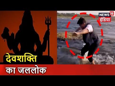 Hindu Mythology | देवशक्ति का जललोक | Aadhi Haqeeqat Aadha Fasana | News18 India