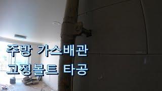 주방타일 가스배관 타공