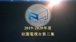 Publication Date: 2019-11-26 | Video Title: 2019-2020年度 校園電視台 第二集