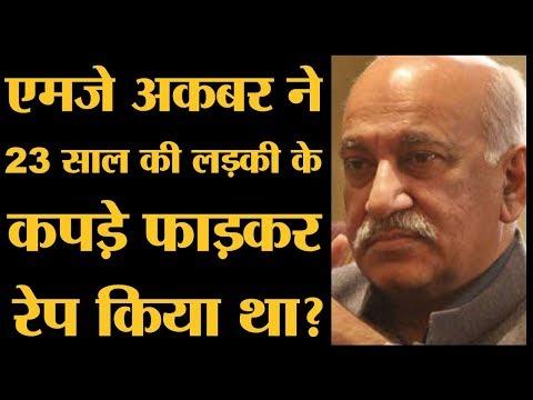 एक पत्रकार ने लगाया M J Akbar पर रेप का आरोप | The Lalalntop
