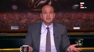 كل يوم - تعليق عمرو اديب على تغريدة الحريري الأخيرة