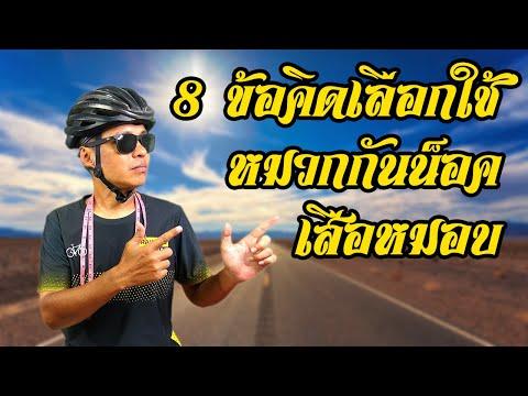 8 ข้อคิดวิธีเลือกและใช้งานหมวกกันน็อคจักรยานเสือหมอบ ให้ปลอดภัย!