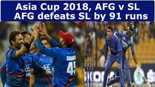 Asia cup 2018, AFG vs SL | Afghanistan defeat Srilanka by 91 runs | Biggest upset of Asia cup