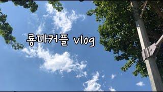 [웨딩박람회편 아닌 웨딩박람회편] vlog#4 웨딩 박…