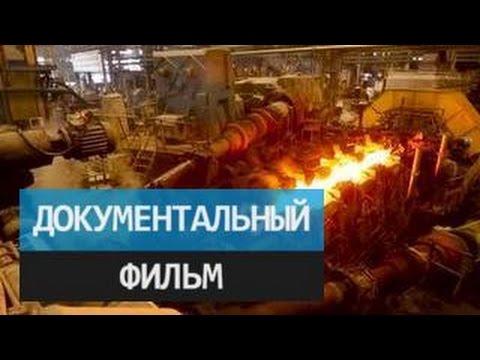 Стальная энергия недр. Документальный фильм Александры Суворовой