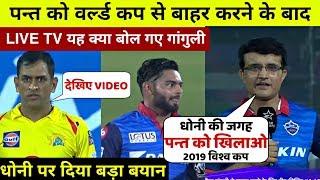 देखिये,Pant बने मेन ऑफ़ द मैच तो Ganguly ने Dhoni की जगह लेने पर कह दी ऐसी बात सुन सबके होश उड़ गये