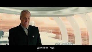 Дивергент, глава 3: За стеной - Русский трейлер 3 (2016) субтитры