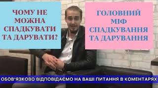 видео Прийняття спадщини в Україні згідно із законом і заповітом: право, строки спадкування, спадкове право в 2018 році