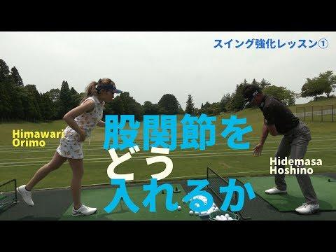 スイングの動力をつくる【星野英正プロのスイング強化レッスン①】
