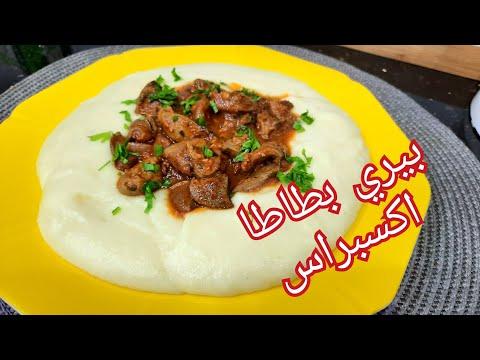 مطبخ ام وليد بيري بطاطا اكسبراس بالصوص ، الوصفة اللي رايحة جهزيها في 20د .