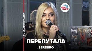 Serebro - Перепутала (LIVE @ Авторадио)