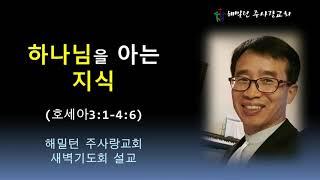 [호세아3:1-4:6 하나님을 아는 지식] 황보 현 목사 (2021년6월18일 새벽기도회)
