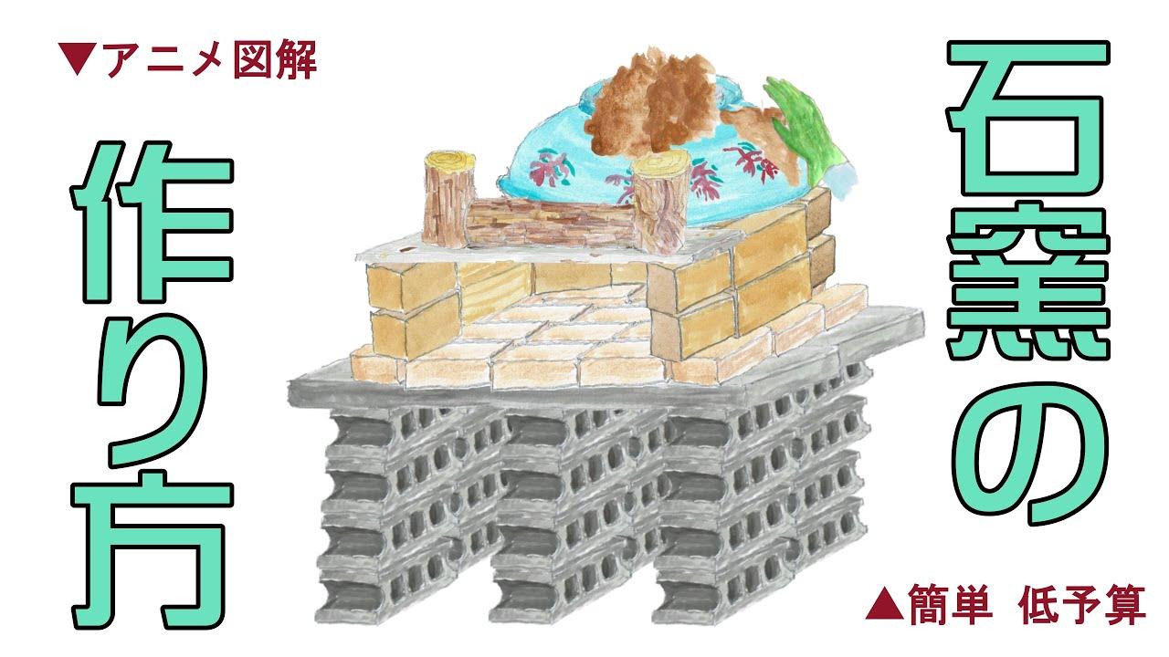石窯の作り方~アニメーション解説