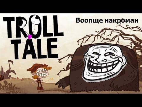Troll Tale -
