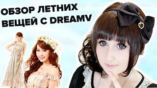 5 новых вещей на лето ♥ Обзор заказа с японского сайта DreamV (Yumetenbo)