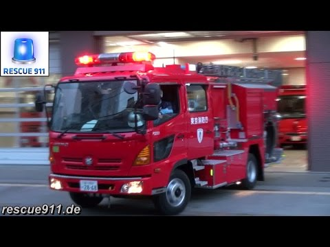 [Japan] Pumper Tokyo Fire Department Kanda Fire Station
