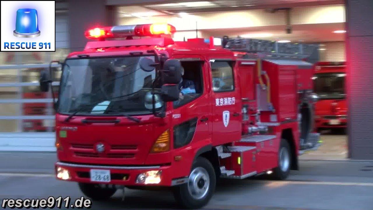 Japan Pumper Tokyo Fire Department Kanda Fire Station