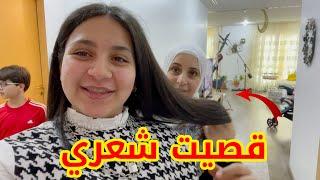 ردة فعل العائلة بعد تغيير شكل شعري !!