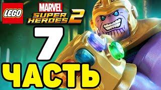 Lego Marvel Super Heroes 2 ПРОХОЖДЕНИЕ ЧАСТЬ 7.
