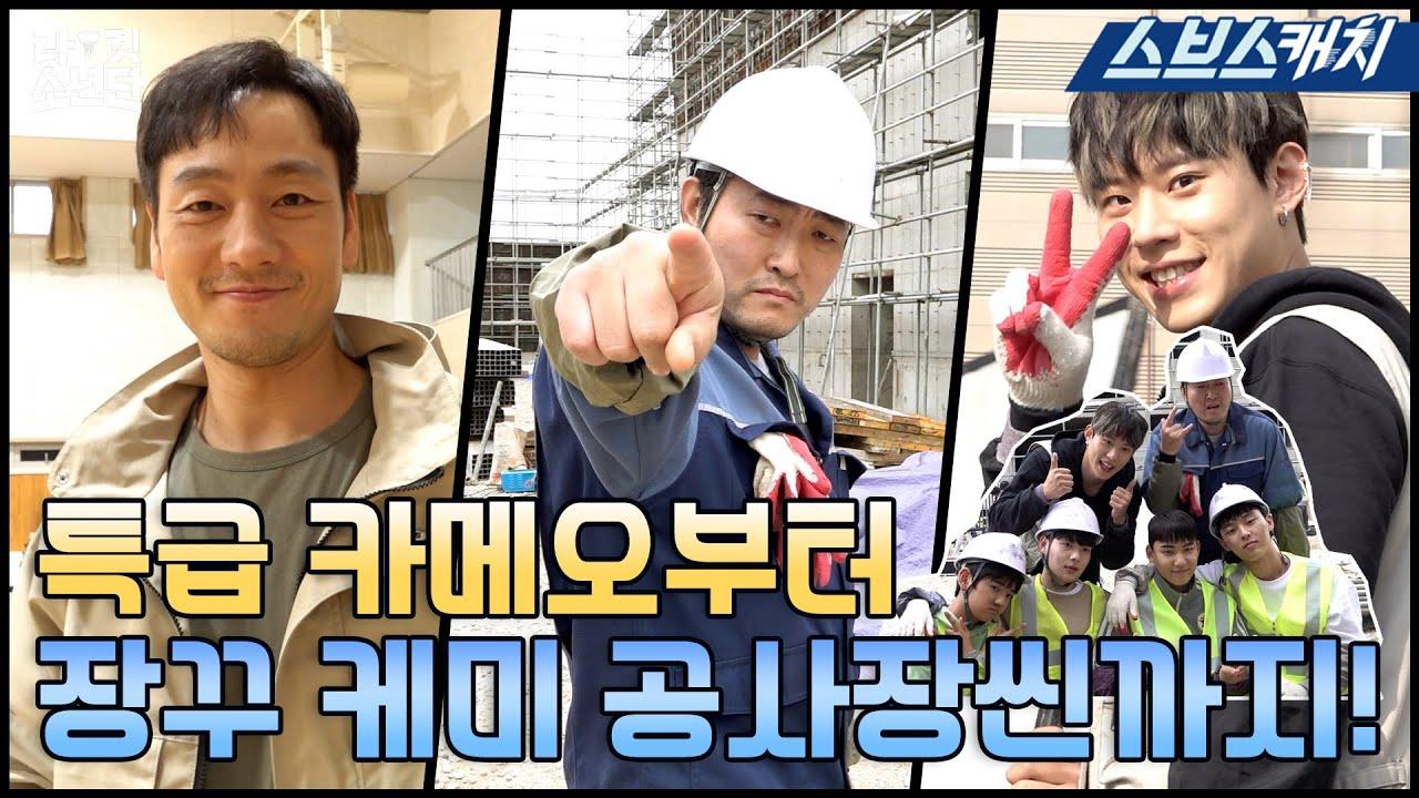 [메이킹] 장꾸미 넘치는 현장부터 씬 스틸러 카메오 등장까지! #라켓소년단 #SBSCatch