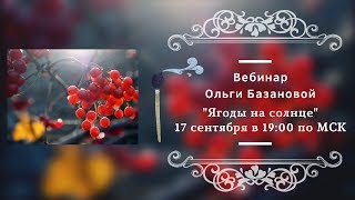 """Вебинар по живописи от Ольги Базановой - """"Ягоды на солнце"""""""