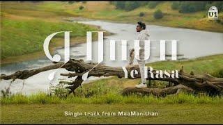 Ye Rasa Song - MaaManithan   Ilaiyaraaja, Yuvan Shankar Raja   Vijay Sethupathi   Seenu Ramasamy