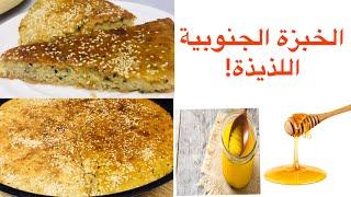 طريقة عمل الخبزه الجنوبيه بأسهل طريقة والطعم شهي ولذيذ