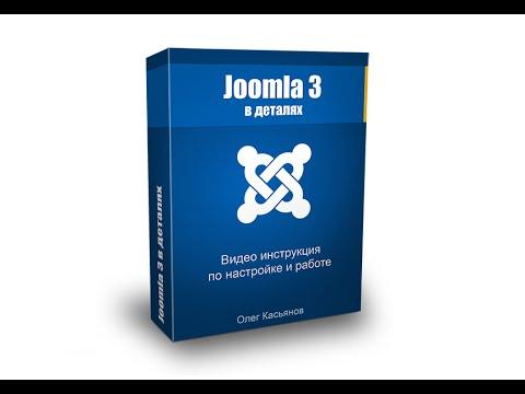 Урок 7 | Joomla 3 в деталях | Наполнение сайта контентом
